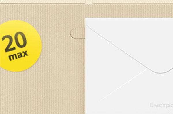 «Яндекс.Такси» теперь доставляет посылки