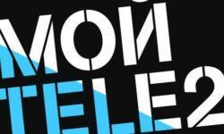 «Ростелеком» станет владельцем 100% акций Tele2